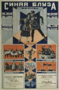 Vintage Russian poster - The Blue Blouse. Moscow. Metropolitan 1926
